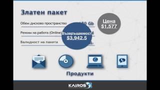 Video Kairos Planet Bulgaria / Kairos Technologies Български download MP3, 3GP, MP4, WEBM, AVI, FLV April 2018
