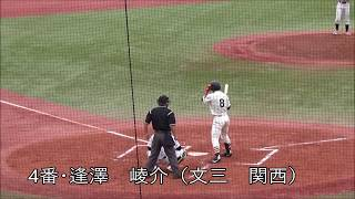 明治大学が逢沢のタイムリーで1-1の同点に追いつく【東京六大学野球秋季リーグ戦】