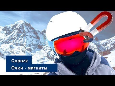 Самая огненная маска для горных лыж COPOZZ распаковка и обзор маски с алиэкспресс