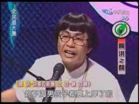 20080117 阿洪之聲 - YouTube