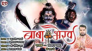 baba bhairav   new jasgeet   cg gana   kishan sahu   kumlal karsal nagpur