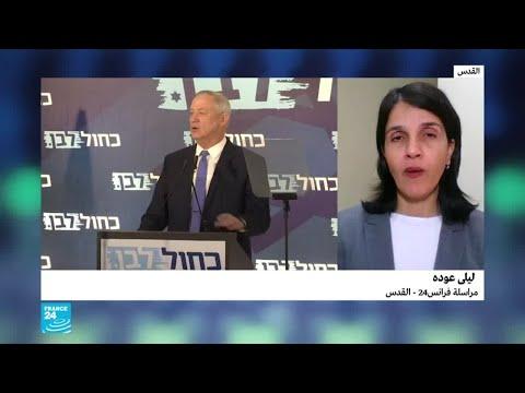 إسرائيل: ماذا بعد فشل بيني غانتس في تشكيل الحكومة؟  - نشر قبل 1 ساعة