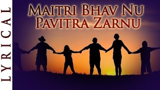 Maitri Bhav Nu Pavitra Zarnu | Gujarati Prayer with Lyrics | Jai Jinendra