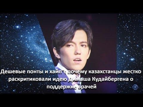 Димаша Кудайбергена раскритиковали Казахстанцы в Казахстане