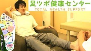 足ツボ健康センターに行ってきた!part3 足ツボ&整体Ver.