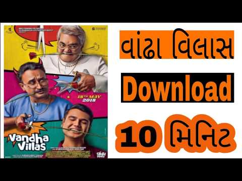 How To Download Vandha Villas | Vandha Villas(full Movie) |Vandha Villas Gujarati Movie