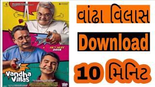 How to download Vandha villas | Vandha villas(full movie) |Vandha villas Gujarati movie