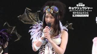桃瀬美咲が、この夏公開される『劇場版 獣電戦隊キョウリュウジャー ガ...
