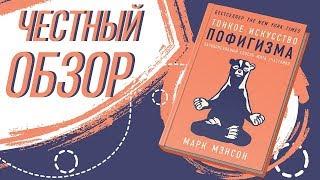Тонкое искусство пофигизма - Марк Мэнсон. Книги по саморазвитию. книги изменяющие мышление.