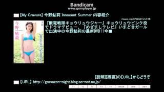 [My Gravure] 今野鮎莉 Innocent Summer 内容紹介 【URL】 http://gravu...