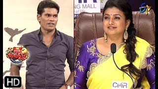 Chammak Chandra Performance | Extra Jabardasth | 15th March 2019   | ETV Telugu