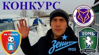 Тамбов - Армавир / Зенит 2 - Томь / Прогноз на футбол / Конкурс