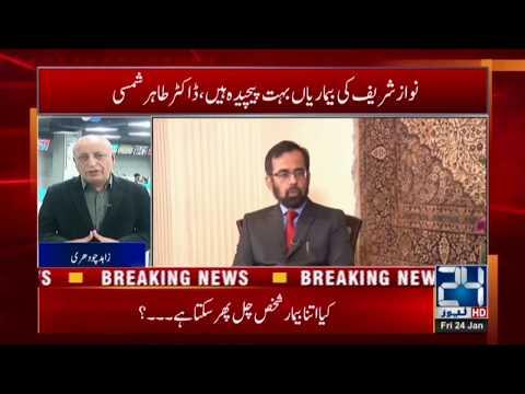 Exclusive Talk With Dr  Tahir Shamsi On Nawaz Sharif Health