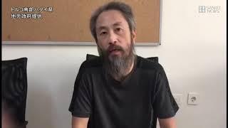 地元当局が解放された安田さんの映像を公開 thumbnail