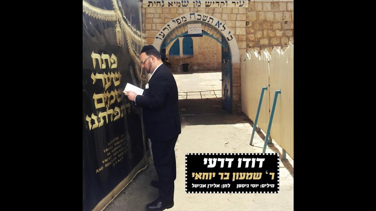 דודו דרעי רבי שמעון בר יוחאי