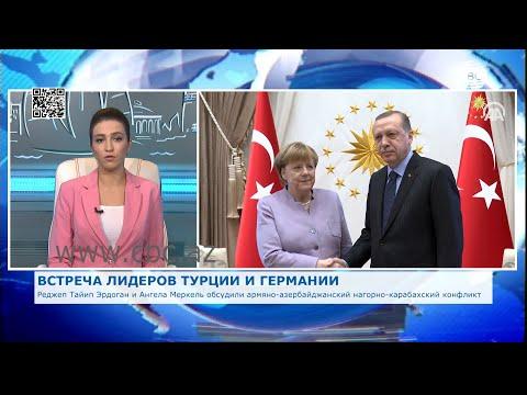 Эрдоган и Меркель обсудили нагорно-карабахский конфликт