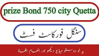 SINGAL 4COST FIRST ! BOND 750 CITY QUETTA