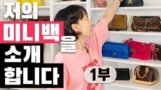 명품 LV 미니 크로스백 4개, 키플링 ❤️루이비통 페…