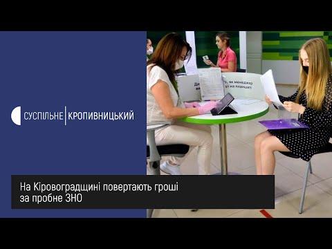 Суспільне Кропивницький: На Кіровоградщині повертають гроші за пробне ЗНО