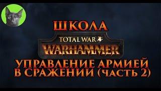 Школа Total War WARHAMMER #12 - Управление армией в сражении (часть 2)