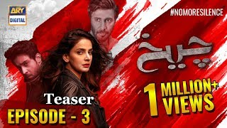 Cheekh Episode 3 | Teaser | ARY Digital Drama
