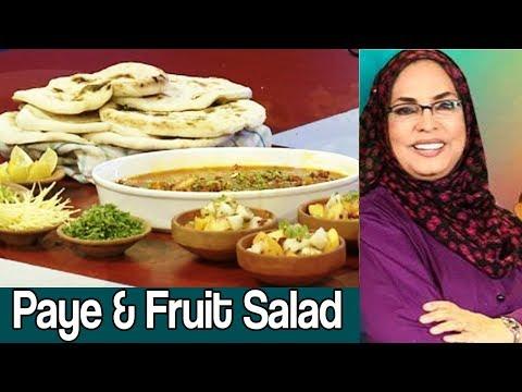 Daawat e Rahat | Paye & Fruit Salad | 22 September 2017