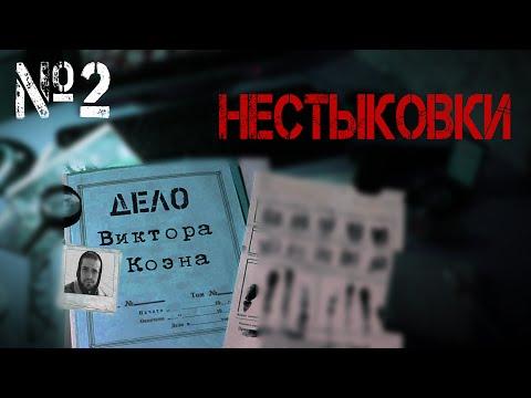 Дело Виктора Коэна Нестыковки 2 - ПО ФАКТАМ