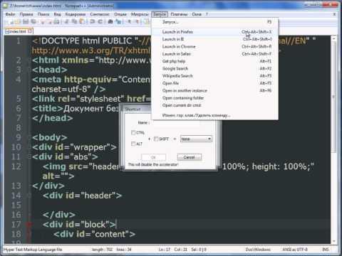 Как запустить код в notepad