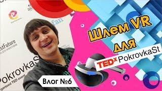 Eventomania — партнер TEDxPokrovkaSt 2018. Влог #6