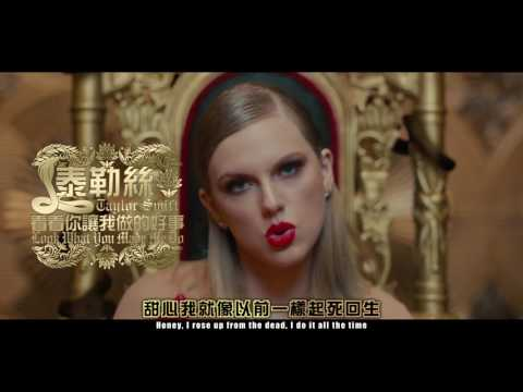 Look What You Made Me Do - Taylor Swift   翰腾字幕