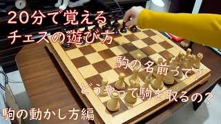 チェスのルール 駒の動かし方の説明 Chess Move