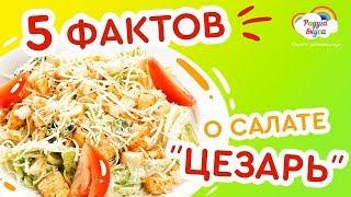 5 фактов о салате