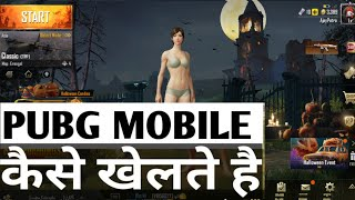 How to Play PUBG Mobile in Android | Full Details About Pubg