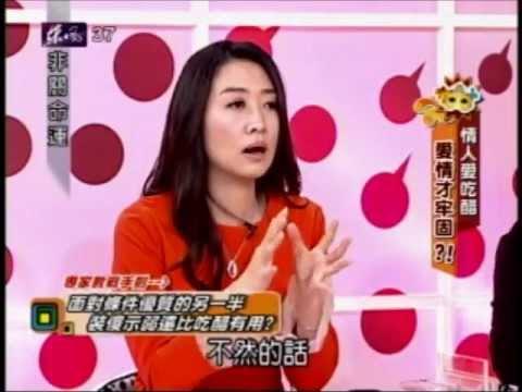 非關命運:情人愛吃醋 愛情才牢固?(4/4) 20121113