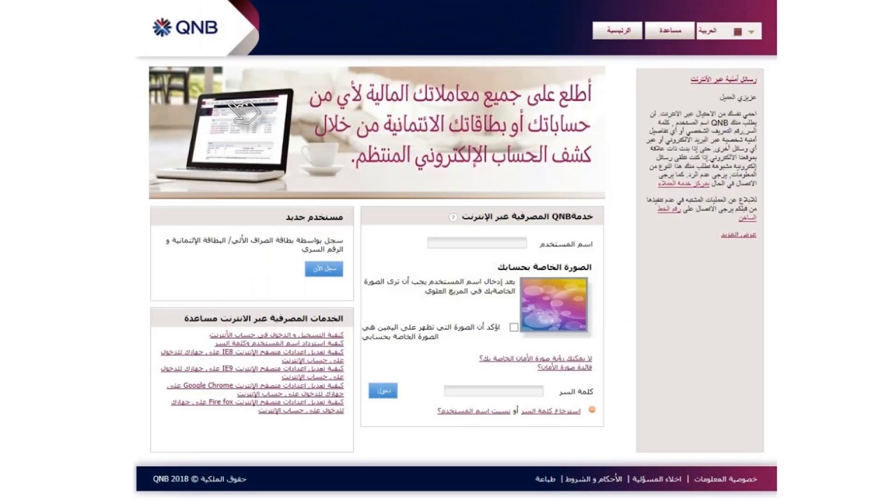 الخدمات المصرفية عبر الانترنت كيفية الإطلاع على كشف الحساب