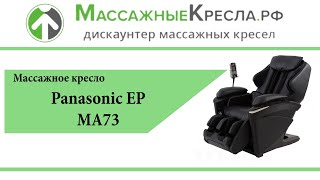Массажное кресло Panasonic EP MA73(, 2015-07-01T15:39:19.000Z)