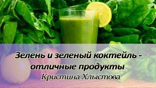 Зелень и зеленый коктейль - отличные продукты для сыроеда | Кристина Хлыстова