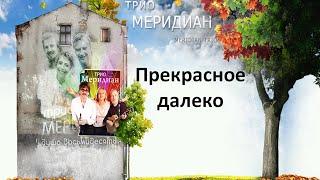 """Вокальное трио  Меридиан  Прекрасное далёко (из к/ф """"Гостья из будущего"""")"""