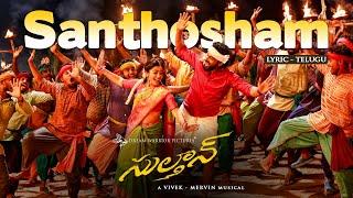Santhosham - Lyric (Telugu)   Karthi, Rashmika   Vivek-Mervin   Kailash Kher, Sameera Bharadwaj