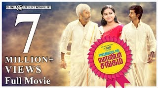 Varuthapadatha Valibar Sangam - Full Movie | Sivakarthikeyan | Bindu Madhavi | Sri Divya | Soori