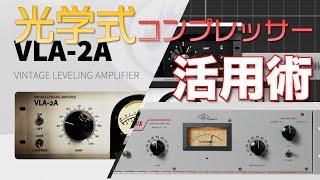 【DTM】光学式コンプレッサーの使い方【ミックス】