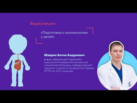 """""""Подготовка к колоноскопии у детей"""""""