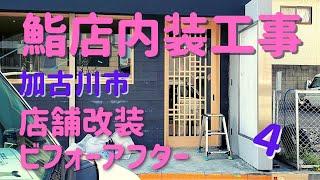 店舗改装ビフォーアフター! 加古川市 鮨店内装工事4