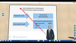 ЕГЭ 2018, история - Крещение Киевской Руси