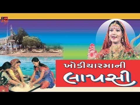 Hemant Chauhan Lalita Ghodadra Khodiyar Ma Ni Lapsi Navratri Special Nonstop Garba Dandiyaras
