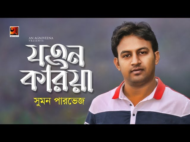 Jotono Koriya | by Sumon Parvez | New Bangla Song 2019 | Official Lyrical Video | ☢ EXCLUSIVE ☢