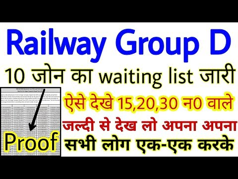 Railway Group d 2019 waiting list big breaking news updates badi khabar new updates