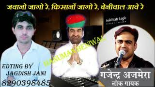 जवानों जागो रे, किसानों जागो रे, बेनीवाल आवे रे singer gajendra ajmera &team