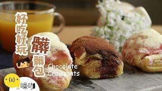 越髒越好吃!4種材料教你做出髒髒包!【做吧!噪咖】Chocolate Croissants