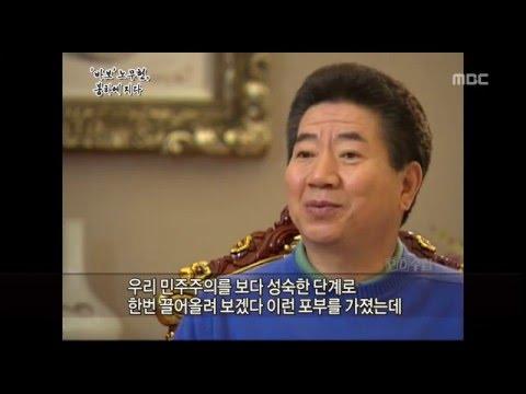 노무현 다큐멘터리